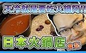 天氣轉涼就是要吃火鍋啊!日本涮涮鍋【溫野菜】食記《阿倫來吃喝》跟著阿倫一起吃日本 #9