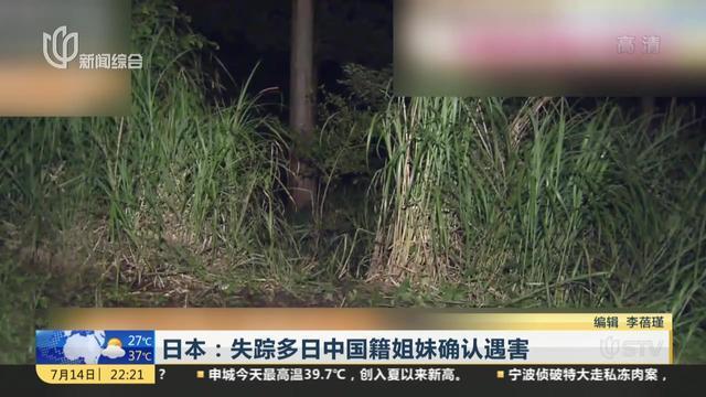 日本:失踪多日中国籍姐妹确认遇害
