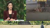 军情解码20140110军情观察室辽宁舰航母战斗群震撼出场
