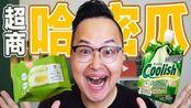 哈密瓜大福V.S哈密瓜冰淇淋!日本便利商店哈密瓜祭来啦《阿伦便利店》