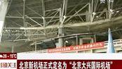 """北京新机场定名为""""北京大兴国际机场"""",在明年9月30号前杂营"""