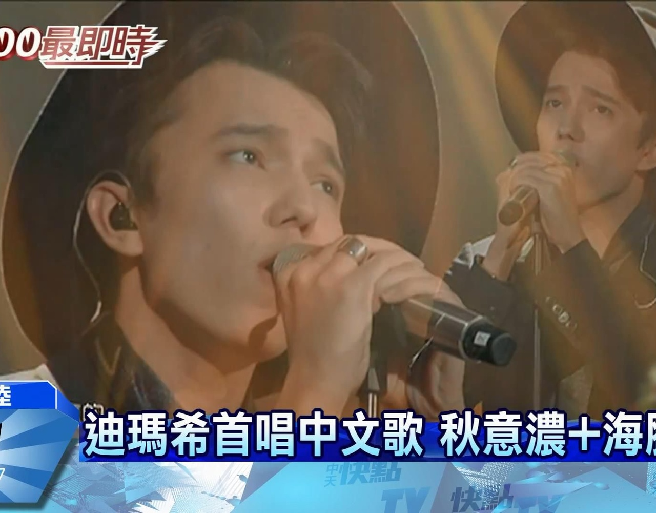 中天新聞 迪瑪希首唱中文歌 秋意濃+海豚音