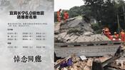 四川长宁6级地震遇难者名单公布!实拍灾区救援现场-国内资讯-8斗