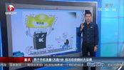 重庆:男子手机流量1天跑1GB 投诉后获赔80元话费