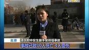 北京:清华附中发生脚手架坍塌事故