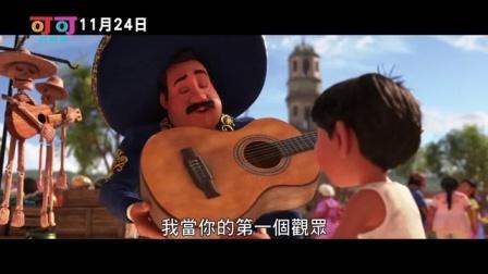 寻梦环游记 片段3No Music篇