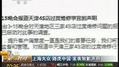 3·15:上海大众 路虎中国 发表致歉声明