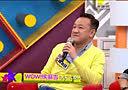 WOW!侯麻吉20140212预告- 综..