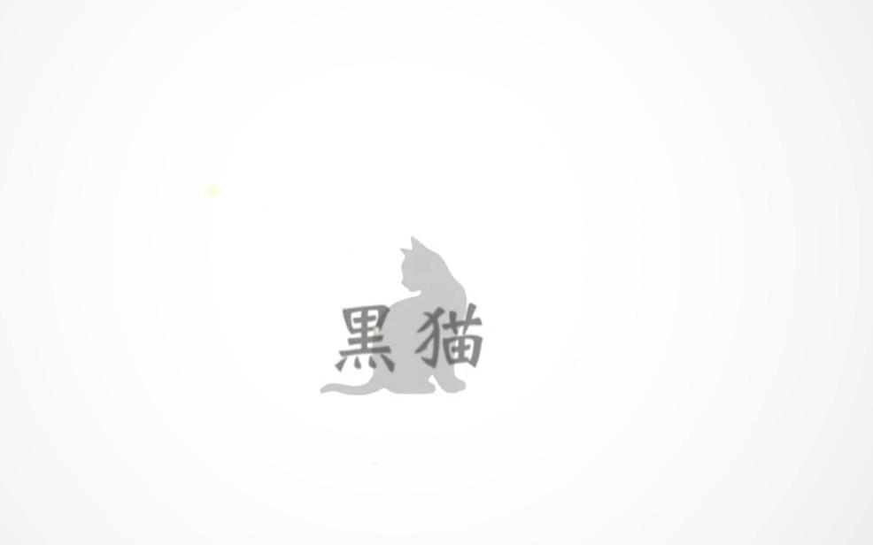 【时唯】黒猫