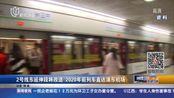 2号线东延伸段将改造 2020年前列车直达浦东机场 新闻夜线 150726