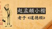 赵孟頫小楷《道德经》,左偏旁:歹字旁、方字旁、食字旁