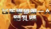 十二生肖(动作指导罗礼贤个人特辑)