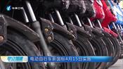 电动自行车新国标4月15日实施