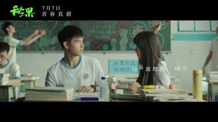 秘果 MV:欧阳娜娜&陈飞宇献唱悸动版推广曲《秘语》 (中文字幕)
