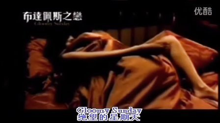 莎拉布莱曼Sarah Brightman-Gloomy Sunday 黑色星期天(中英字幕