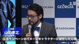 【TNS動画ニュース】GEORGIA新活动发表会 山田孝之 松井玲奈 -GEORGIA 完整版