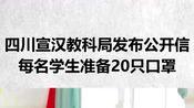 四川宣汉教科局发布公开信:每名学生,准备20只口罩做好开学准备!
