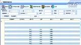 obm-767第十节:如何制作一张盘点单
