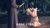 青丘狐传说:银狐突然失忆,渣男为了保命,不惜这样做!