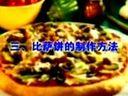 比萨饼烤箱价格_比萨饼连锁店_比萨饼生产厂家15
