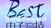 【泓岚】第一届best杯王者荣耀晋级赛TrAcy VS JF (文韬解说)