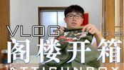 阁楼开箱VLOG EP.06 | 开箱Travis Scott x Air Jordan 6 配套服饰 顺带解决了买不起鞋的难题
