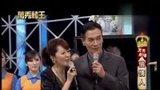 万秀猪王2013看点-20130914-借情人