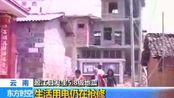 视频:云南盈江5.8级地震 24人死亡207人受伤