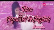 『甜姐翻唱』Tusa Nicky Minaj & Karol G 麻辣鸡和卡罗鸡 西班牙语和英语片段