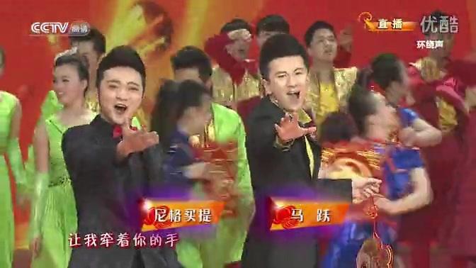 【央视春晚】(2013年)开场 《欢歌贺新春》
