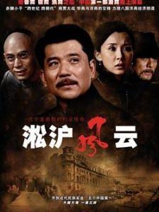 淞沪风云(国产剧)