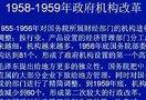 行政管理学57-本科视频-西安交大-要密码到www.Daboshi.com