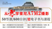 索尼A7M2相机手动对焦与自动对焦快速切换方法