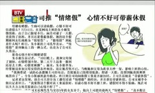 """[北京您早]重庆商报:重庆某公司推""""情绪假"""" 心情不好可带薪休假 20130715"""