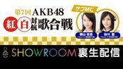 第7回 AKB48紅白対抗歌合戦 SHOWROOM裏生配信! (2017年12月10日17時16分37秒) SHOWROOM