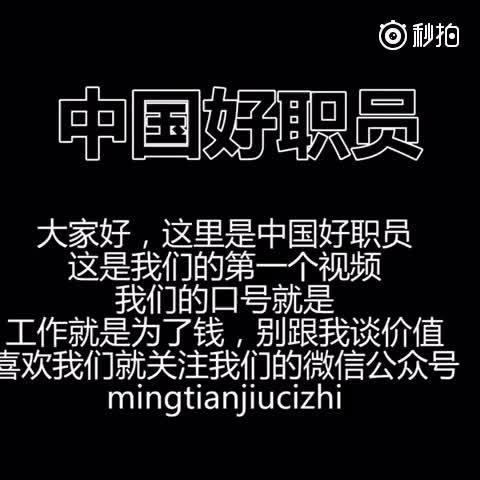 中国好职员:一年换了六份工作的中二少年是这样做年终总结的