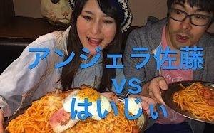 【大胃王】安吉拉佐藤和HAIJI的拿波里意面大比拼!!