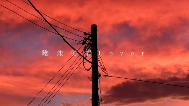 【归羌】暧昧劣情Lover【生日作】