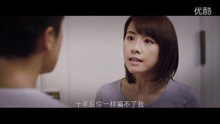 《分手再说我爱你》粤语版终极预告片
