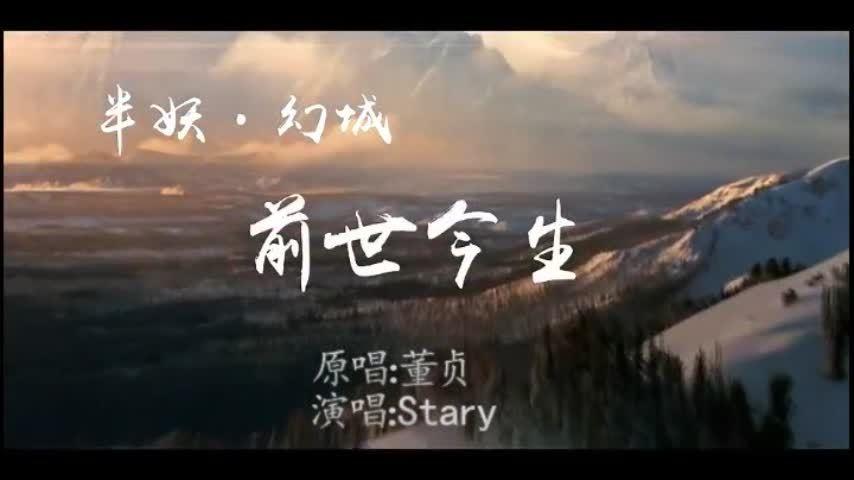 半妖幻城+笑傲江湖