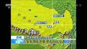 西藏:林芝米林县发生6.9级地震