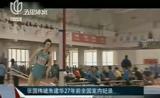 张国伟2米32跳高夺冠 破朱建华27年记录