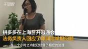 拼多多法务负责人回应郑渊洁举报销售盗版书籍的问题