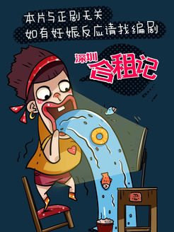 深圳合租记 网络专属版
