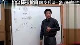 高考四步兵法-韩晓军高考各科备考指导7