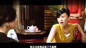 金钱帝国 美女看上陈奕迅, 跟他九个老婆谈判秒杀, 陈奕迅吓坏