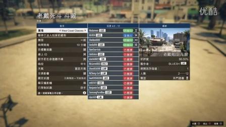 墨丹文《GTA5》28天王盖地虎~老戴一米五(抽...