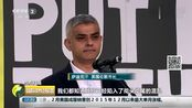 """英国民众又""""变心""""? 超100万人游行 要求二次""""脱欧""""公投"""