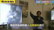 日本开始取出福岛核电站燃料棒 气氛紧张记者大气不敢出