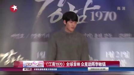 《江南1970》全球首映 众星助阵李敏镐[娱乐星天地]